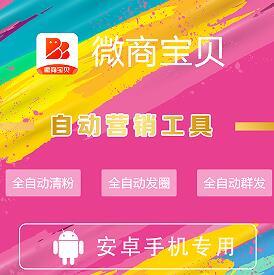 微商宝贝微信营销推广软件群发加人好友转发清粉安卓APP工具官方正版