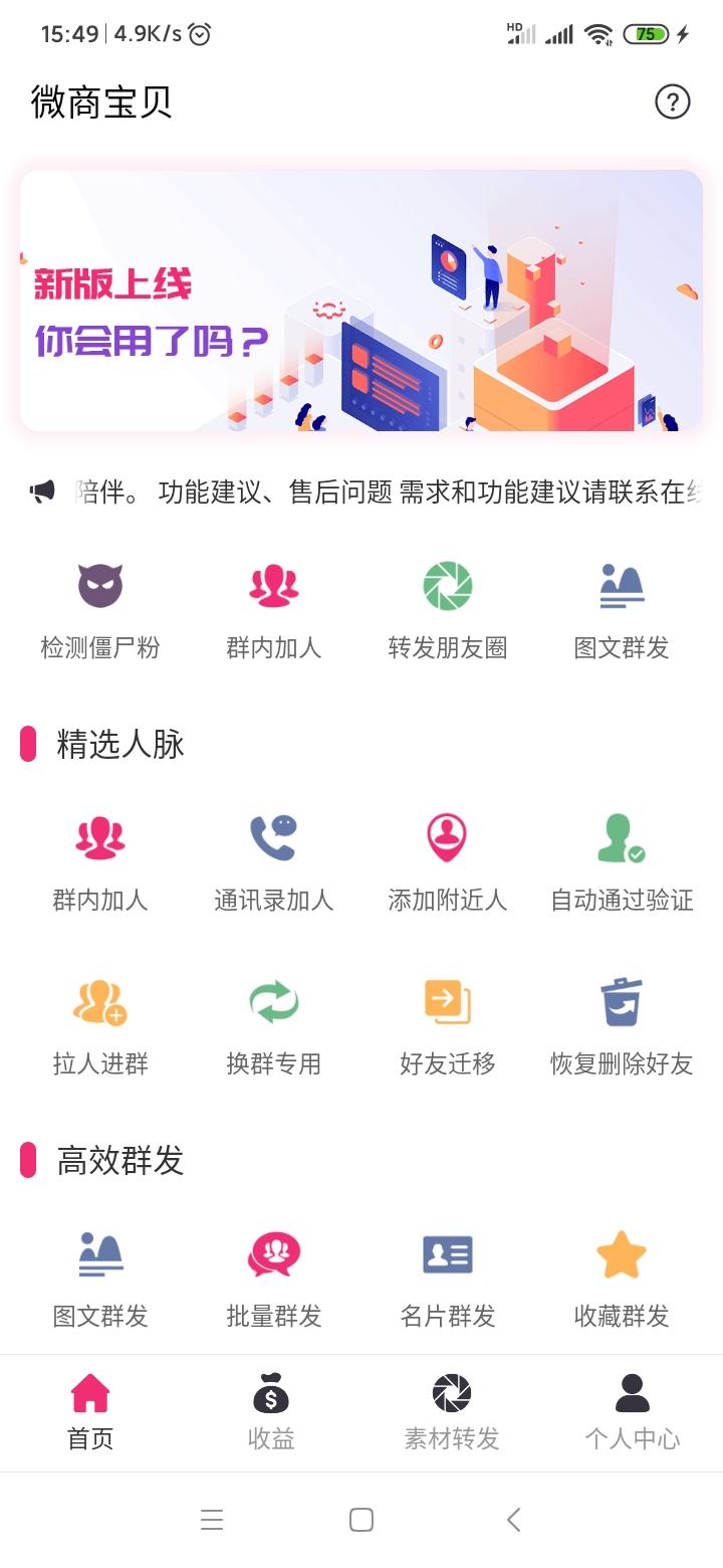 QQ图片20200207155141.jpg 微商宝贝微信营销推广软件群发加粉转发安卓APP工具官方正版  微商 营销软件 APP 微商宝贝微信营销推广软件群发加人好友转发清粉安卓APP工具官方正版 第2张