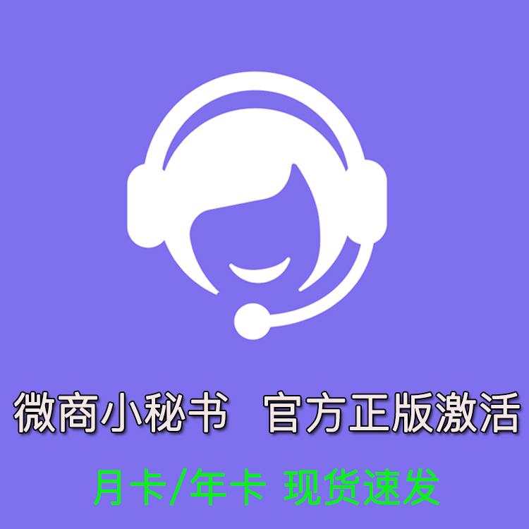 微商小秘书激活码官方正版会员授权安卓APP下载(微商辅助神器微信营销推广神器)
